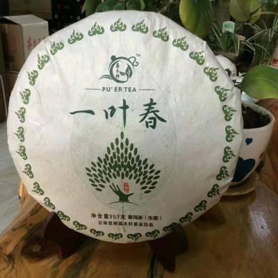 2014临沧春茶纯料 357 普洱生茶 (不带礼盒)