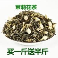 【买一斤送半斤】2021新茶正宗横县茉莉花茶750克