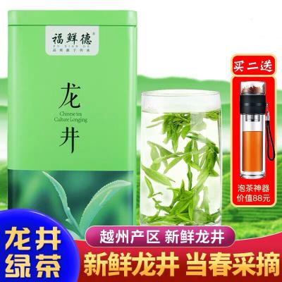 龙井绿茶 高品质 2019新茶春茶 散装一级高山浓香型春茶250g