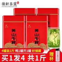 【大份量500g】茶叶黄山毛峰2019新茶特级绿茶毛尖春茶野茶嫩芽