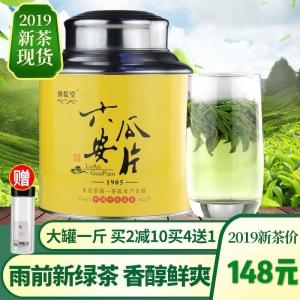 【超值500g】2019新茶叶雨前特级手工春茶正宗安徽六安瓜片
