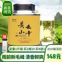 【超值500g】黄山毛峰2019新茶雨前特级春茶毛尖茶安徽黄山绿茶散装