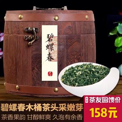 【大份量500g】绿茶 碧螺春浓香型茶叶木桶中秋送礼礼盒装500g