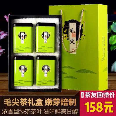 【4罐礼盒装】礼遇中秋毛尖礼盒装绿茶茶叶嫩芽浓香型茶