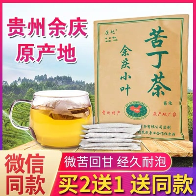 余庆发酵小叶苦丁茶,降三高,去火袋泡茶,贵州非广西特级野生正品包装