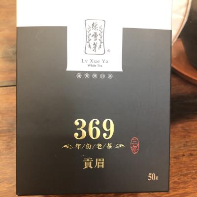 2017年绿雪芽369 3年陈贡眉 散茶 50g \罐原料:2014年
