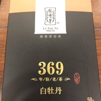 绿雪芽2017年369散茶 陈三年白牡丹 50g\罐