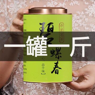 【大份量500g】明前碧螺春茶叶2019新茶浓香型炒青绿茶罐装礼盒