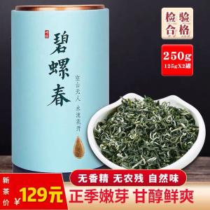 苏州碧螺春2019新茶礼盒装浓香型250g罐装明前嫩芽绿茶茶叶