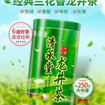 高品质雨前龙井茶2019新茶绿茶春茶茶叶散装浓香型250克