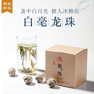 云南生普洱茶 白茶茶叶银针沱茶 大白毫龙珠250克