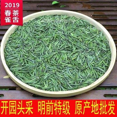 雀舌2020新茶竹叶茶青茶特级四川高山雀舌绿茶散装500g雀舌茶叶