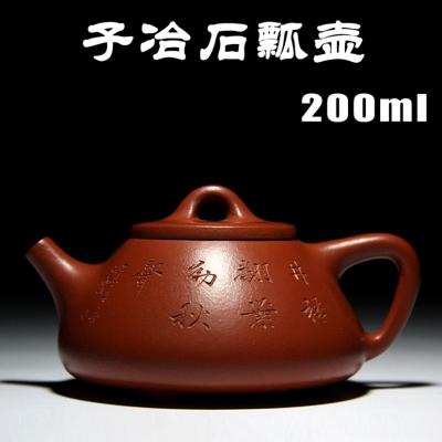 正宗宜兴紫砂壶子治石瓢壶原矿朱泥容量200cc茶壶茶具茶杯套装纯手工壶