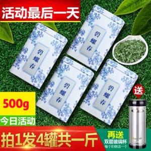 【买1发4】碧螺春绿茶2019新茶特级明前嫩芽浓香型散装茶叶共500g