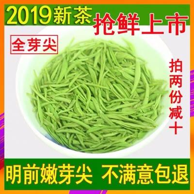 绿茶信阳毛尖2019新茶明前特级嫩芽尖高山茶叶散装自产自销250g