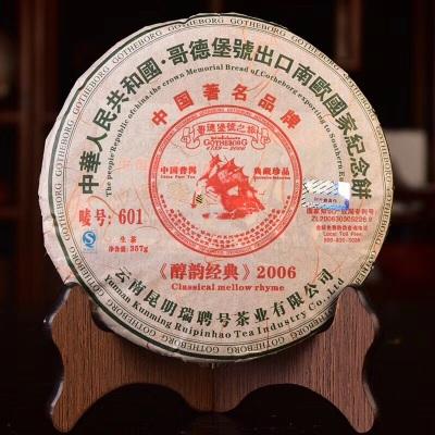 【藏品】06年瑞聘号 普洱茶 《醇韵经典》生茶 歌德堡号出口
