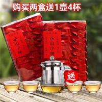 19.9元试喝 买2送茶具武夷山正山小种红茶 香浓耐泡一盒25包