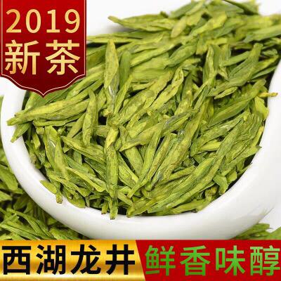 西湖龙井茶正宗特级明前龙井2019新茶明前绿茶杭州散装茶叶250g