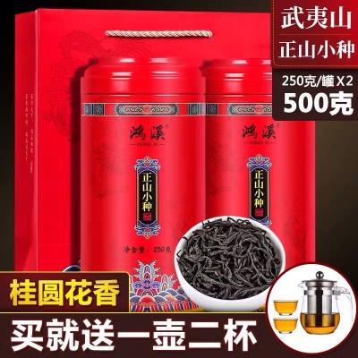 2019浓香型正山小种红茶武夷山桐木关新茶叶礼盒装散茶铁罐装500g