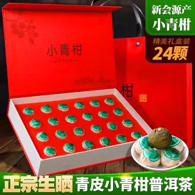 生晒新会小青柑普洱茶 宫廷陈皮云南熟茶叶柑橘桔普茶礼盒装