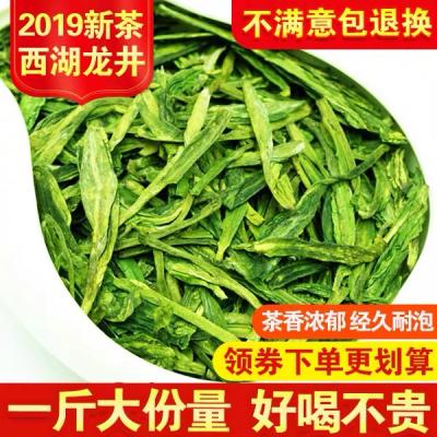 2019新茶西湖龙井雨前一级茶叶春茶 茶农直销500g 散装龙井茶绿茶