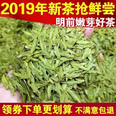 西湖龙井2019新茶上市 明前嫩芽高山绿茶芽头 头采春茶50g龙井茶叶
