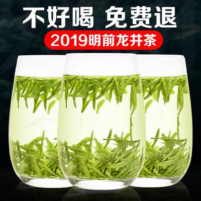 龙井茶2019新茶杭州原产西湖龙井茶明前绿茶雨前春茶散装茶叶