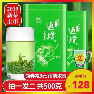 【买一发二】信阳毛尖2019新茶叶雨前毛尖绿茶自产自销散装共500g