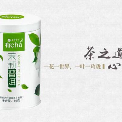 七彩云南普洱散茶罐装茉莉花茶办公室用茉莉口味