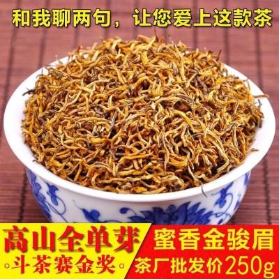 金骏眉茶叶特级正宗桐木关武夷山红茶浓香蜜香型高档黄芽金俊眉250g