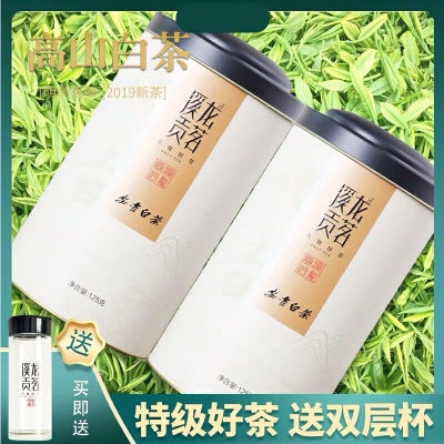 正宗安吉白茶2020年新茶雨前一级珍稀白茶茶叶绿茶高山云雾茶250g