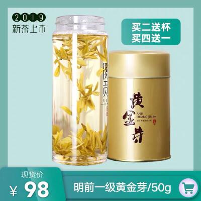 【高性价】安吉白茶黄金芽茶叶2019新茶明前黄金叶50g黄金白茶