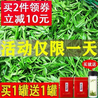 【买一送一】绿茶黄山毛峰2019新茶叶特级散装明前嫩芽毛尖共250g