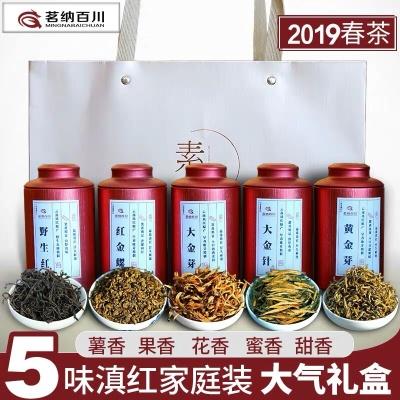云南滇红茶特级散装 红金螺大金芽大金针黄金芽野生红5款组合280g