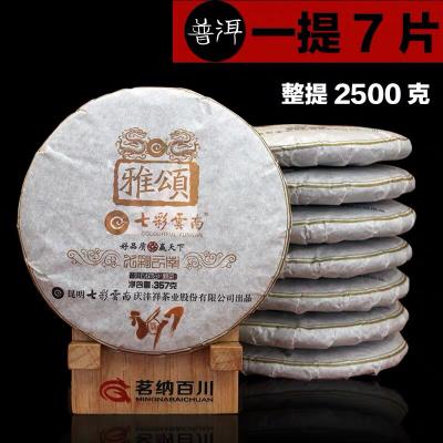 云南普洱茶七子饼茶茶叶 七彩云南庆沣祥 2017雅颂熟茶357克×7片