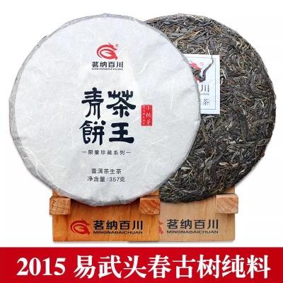 2015春茶云南普洱茶生茶易武弯弓古茶饼茶纯料特级 茶王青饼357克