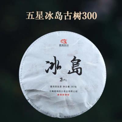 2019春茶新茶 云南普洱茶生茶饼300年古树特级茶叶 五星冰岛357