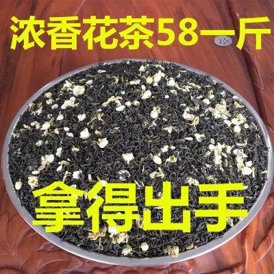 2019新茶炒花飘雪特级花茶叶四川茉莉花茶花毛峰浓香散装25g耐泡