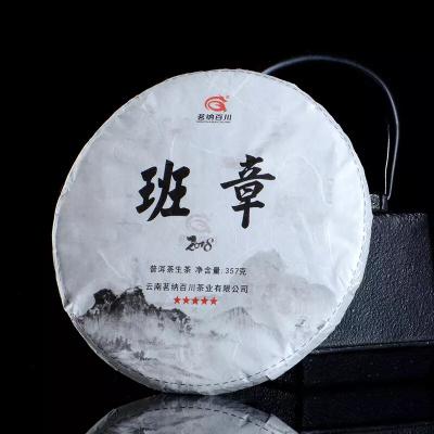 云南普洱茶生茶春茶茶叶勐海300年古树茶 2018五星老班章357克