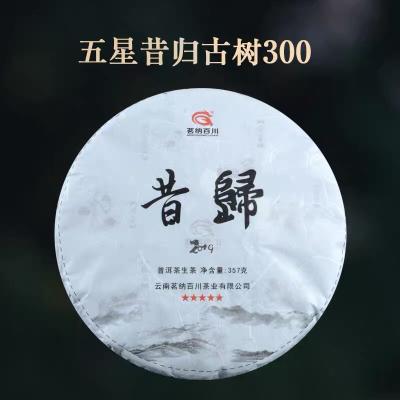 2019年春茶 普洱茶生茶特级临沧古树茶叶 五星昔归饼茶357克
