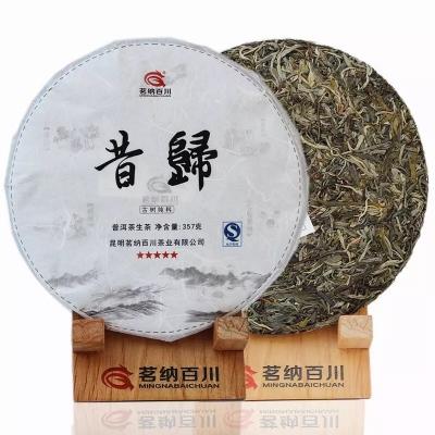 茗纳百川2017昔归普洱茶生茶饼 云南古树茶叶357克 五星昔归饼茶
