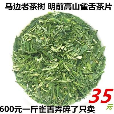 新茶2020特级绿茶明前高山春茶 碎茶叶茶片龙井雀舌散装500g包邮