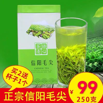 信阳毛尖2019新茶叶 绿茶雨前嫩芽春茶散装茶农自产自销250g