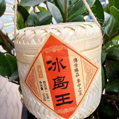 新品到货:冰岛王.生茶,精美竹筐,冰岛地区料一篓500g/包邮