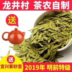 杭州正宗西湖龙井2019新茶茶农直销散装龙井绿茶明前特级茶叶250g