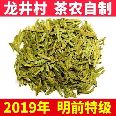 西湖龙井2019新茶明前特级春茶正宗杭州龙井茶叶散装500g茶农直销