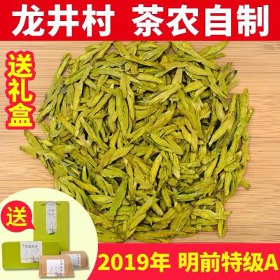 正宗西湖龙井2019新茶龙井绿茶茶叶茶农直销明前特级A250g礼盒装