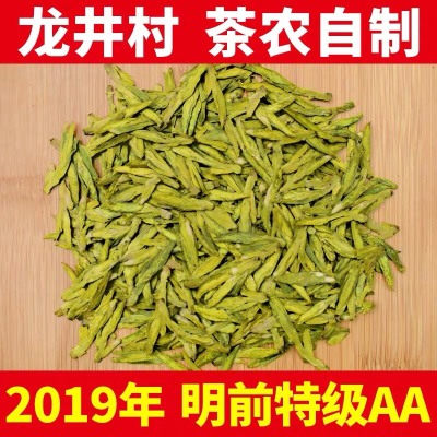 杭州正宗西湖龙井2019新茶茶农自制绿茶龙井茶叶明前特级AA 250g