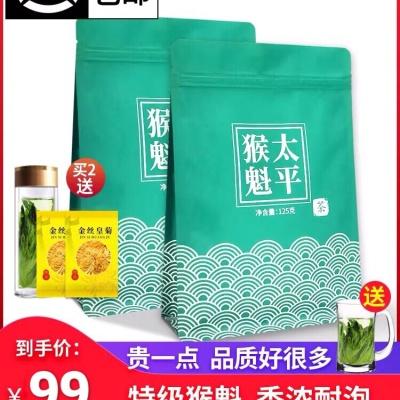 【买1发2】太平猴魁2019年新茶特级绿茶黄山猴魁茶叶散装250g