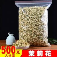 【茉莉花】茉莉花茶叶 新茶浓香型 花茶绿茶茉莉花罐装500克